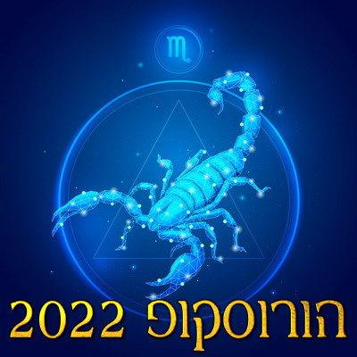 הורוסקופ 2022 מזל עקרב
