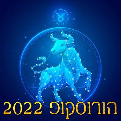 הורוסקופ 2022 מזל שור