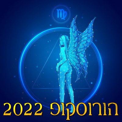 הורוסקופ 2022 מזל בתולה